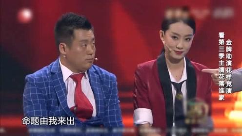 宋晓峰小品《助演大翻身》,这虎劲气坏前任女