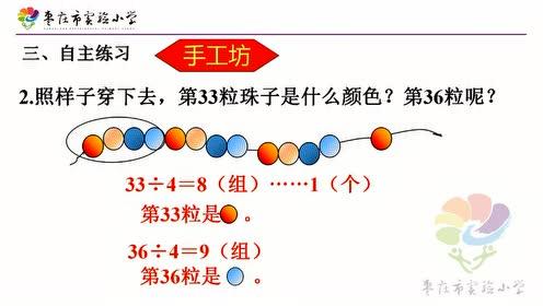 二年级数学下册九 找规律