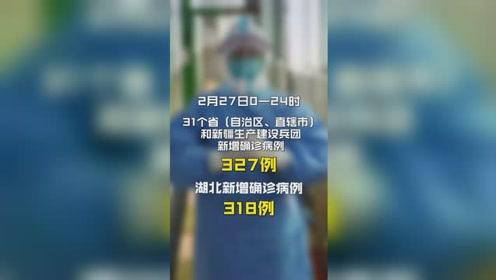 最新!31個省自治區、直轄市和新疆生產建設兵團報告新增確診病例327例