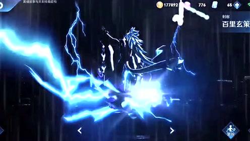 王者荣耀搞笑视频:百里玄策这电光耗子皮肤,出场真帅!