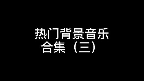热门背景音乐合集(三)