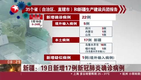 新疆:19日新增17例新冠肺炎确诊病例