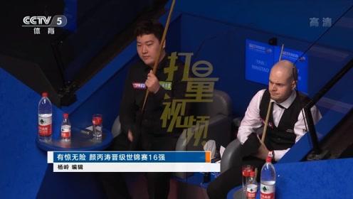 有惊无险,颜丙涛晋级世锦赛16强|体坛快讯