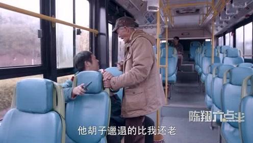 陈翔六点半:就是让个座,没想到让我惹上巨大的麻烦!