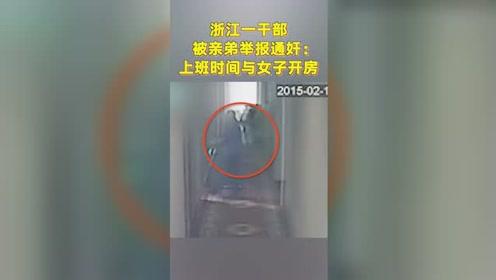 浙江一干部被親弟舉報通奸:長期在上班時間與女子開房!目前所在單位已介入調查