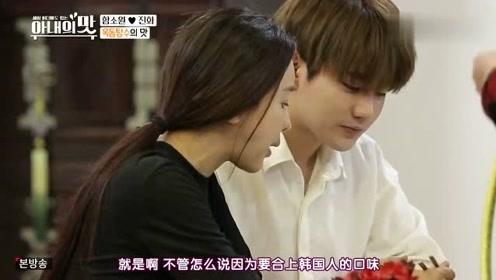 韩综:陈华和爸爸在做菜,看到咸素媛立刻不让爸爸做了,理由很让人无语
