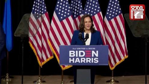拜登新竞选搭档哈里斯的中文名挺好听 但她真的