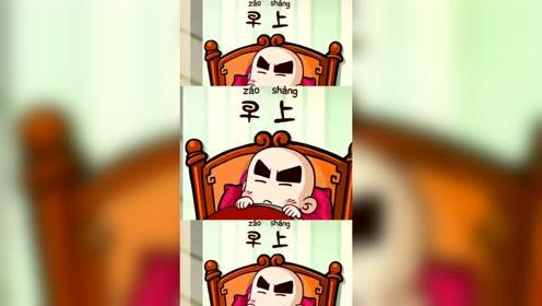 《动漫》搞笑动画:唐唐是这样评价老婆的。