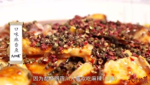 结合了水煮鱼片和沸腾鱼片优点的创意菜口味麻香鱼,一口酥麻、麻辣鲜香!