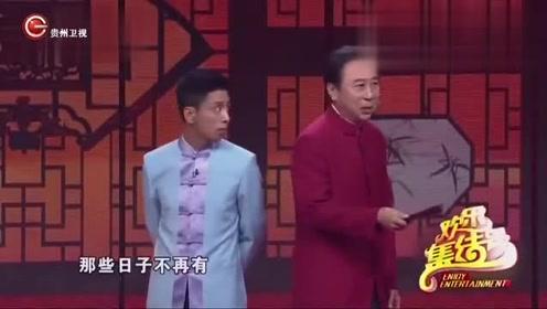 小品:冯巩跟贾旭明对诗,被套路耍惨了!