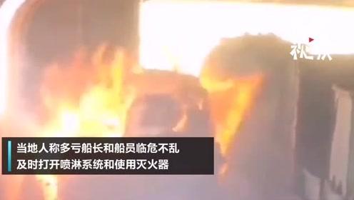 岱山至三江车客渡汽车起火,船员冷静处理救了一船人