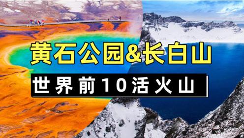 这2个世界前十的活火山,风景特别美,每年游客数百万:不担心!
