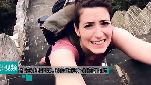 外国美女来中国旅游,看到长城台阶后,差点哭了出来