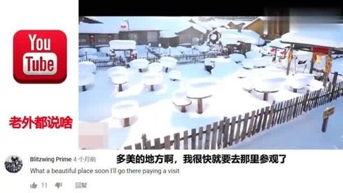 """老外看中国:外网疯传中国的""""雪镇"""" 引网友热议,网友:中国是必游之地"""