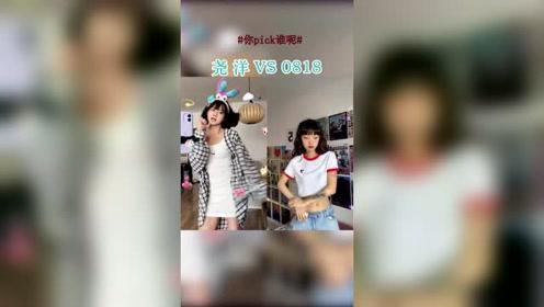 顶级网红们的帅气爵士舞,尧洋 VS 0818,你喜欢哪位呢?