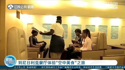 """新服务诞生!到尼日利亚餐厅体验""""空中美食""""之旅"""