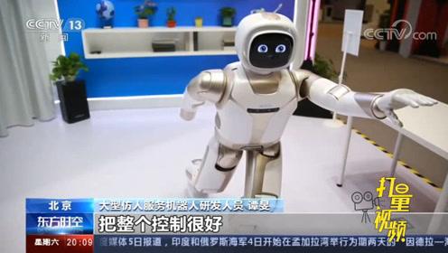 大开眼界!高科技机器人大显身手,浇花、瑜伽样样精通