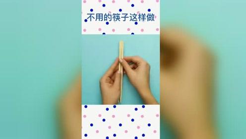 生活小妙招多余的筷子可以这样用