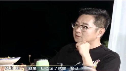张绍刚谈爱情观:选择了就是一辈子,越老越爱!