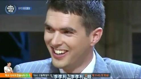 最期待韩国美女,加纳小哥反应太搞笑了,张玉安坐旁边一脸羞涩!