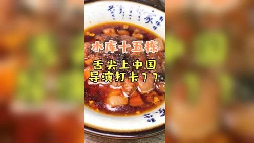 美食探店 舌尖上的中国推荐的地方?今天我终于来试试啦~