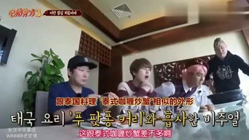 新西游记:中国美食上桌,韩国人起身注视,尝过后直言好吃!