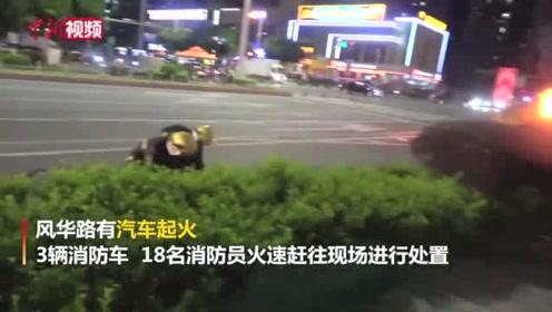 广东肇庆一汽车行驶中起火