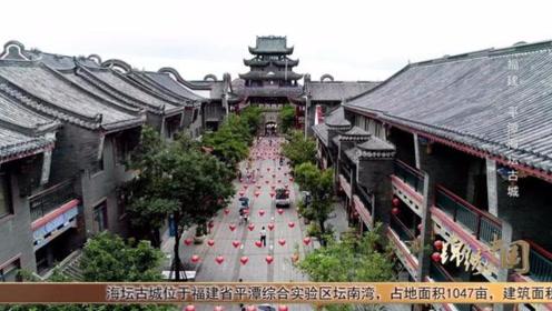 中国首座海岛旅游古城——平潭海坛古城