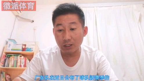 CBA卫冕冠军广东队公布新赛季参赛名单,顶薪合同暗藏俱乐部想法