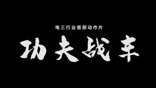 电三行业首部动作片《功夫战车》