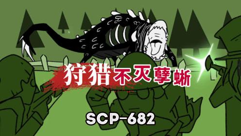 SCP-682首次亮相!布莱克伍德爵士vs不灭孽蜥《SCP基金会故事》