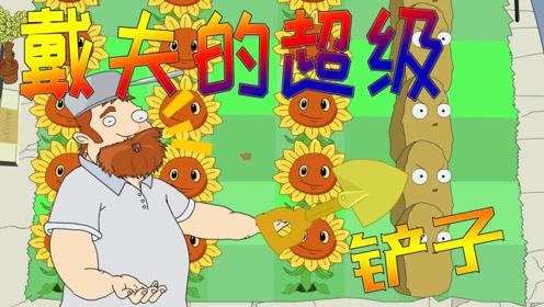 植物大战僵尸搞笑动画:戴夫的超级铲子