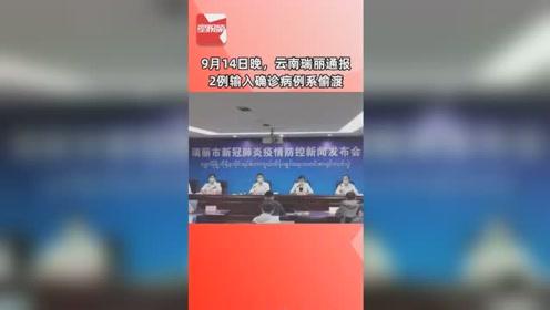 云南瑞丽通报:2例境外输入确诊病例系偷渡入境