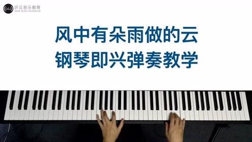 这首《风中有朵雨做的云》钢琴弹奏太好听啦!双手教学,简单易学