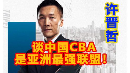前CBA山西队主帅、台湾籍教练许晋哲之前表示CBA是亚洲最强联盟