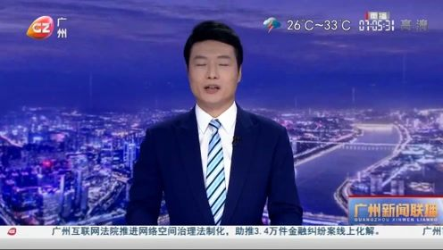 广州建设行业智慧化产业联盟成立大会