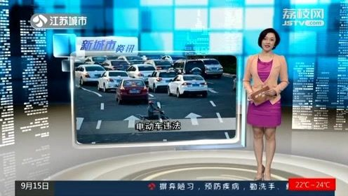 1个月11万起违法案例!南京交警公布电动车违法率较高片区