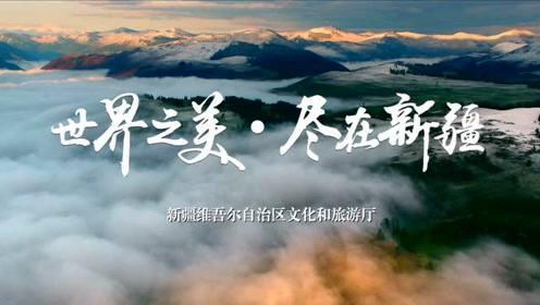 """""""世界之美·尽在新疆""""创意视频"""