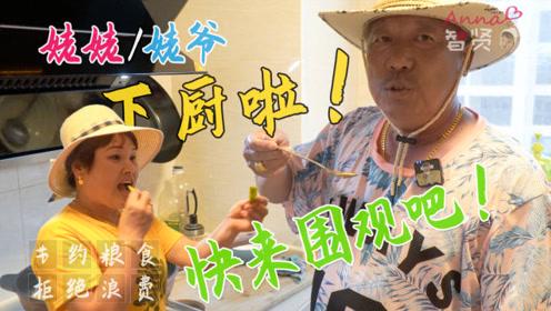 """【智贤家今日美食】姥爷的看家本领""""干豆腐炒尖椒"""",再加姥姥的凉拌菜"""