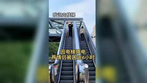 出门在外注意安全!帅哥美女因坐电梯停电竟苦等6小时,结果太搞笑!