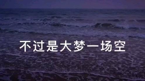不过是大梦一场空何必在意 希望看到视频的人都能 好好生活 放下执念