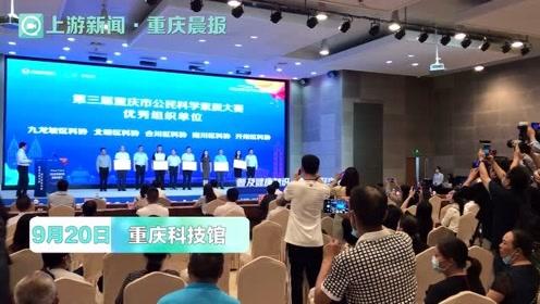 """重庆市全国科普日活动启动 """"重庆市最美科技工作者""""出炉"""