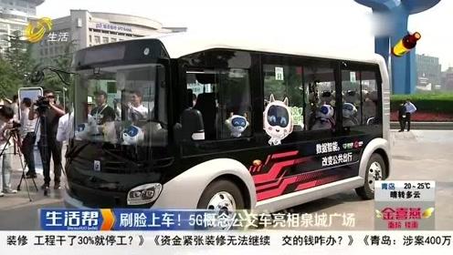 人脸识别 无感支付!5G概念公交车亮相泉城广场 科技感满满