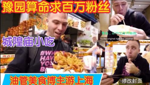 美国博主游上海,吃东西太心急又被烫嘴,抽签算命许愿求百万粉