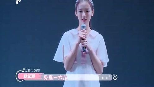 杨超越初舞台视频曝光,队友们都互相学习,里