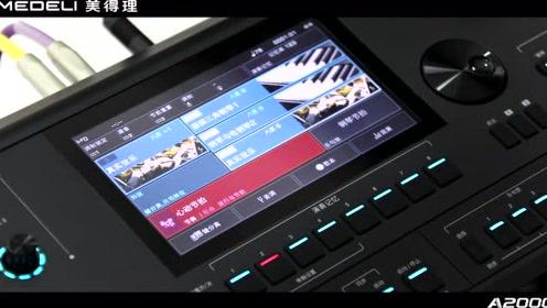 美得理A2000视频说明书_音频录音功能_修改20200926
