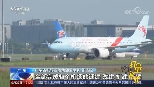 广东:建设世界级机场群,推动经济高质量发展