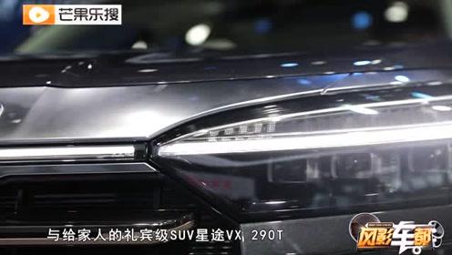 北京车展视频丨EXEED星途携全新一代TXL 旗舰SUV VX北京车展开启预售