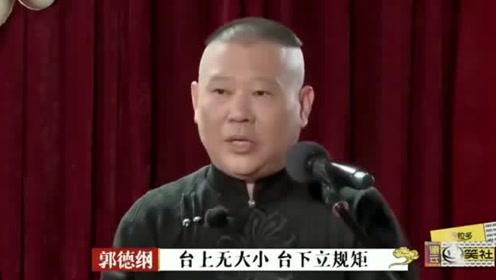 德云斗笑社:王九龙郭德纲《规矩论》相声版,小岳跟九龄算送的!