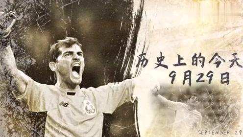 历史上的今天丨卡西创欧冠出场纪录,C罗本赛季完成超越?